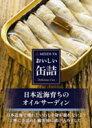 明治屋 おいしい缶詰 日本海育ちのオイルサーディン105g×30個入 同梱分類【B】