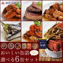 明治屋 おいしい缶詰 選べるセット《A》6缶セット【送料無料】 同梱分類【A】 缶詰
