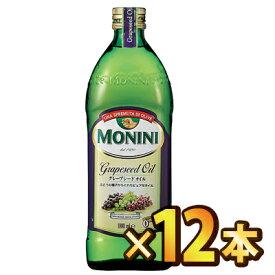 【送料無料(一部地域を除く)】モニーニ グレープシードオイル 1L×12本