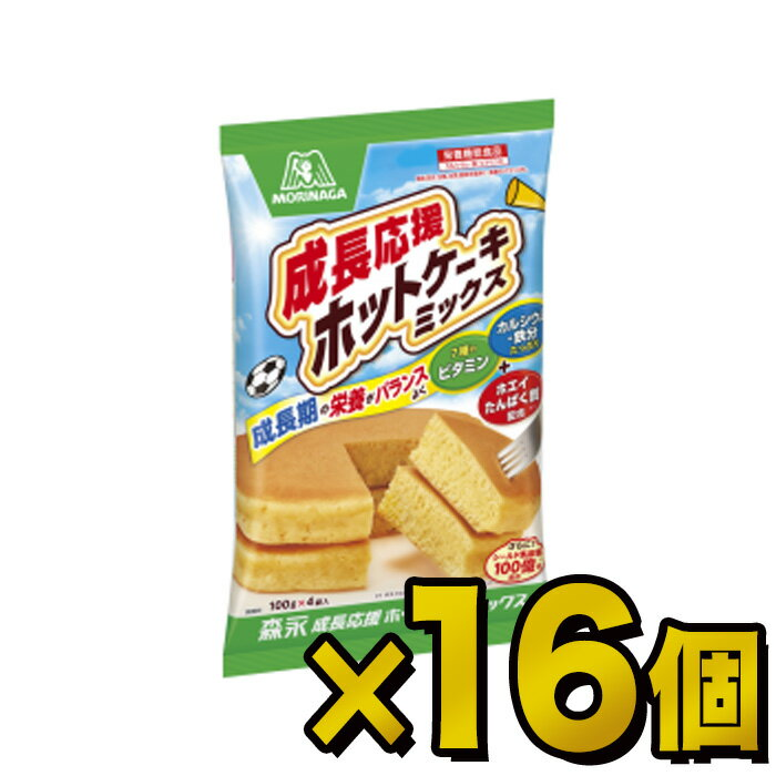 森永 成長応援 ホットケーキミックス 400g(100g×4袋)×16 同梱分類【B】