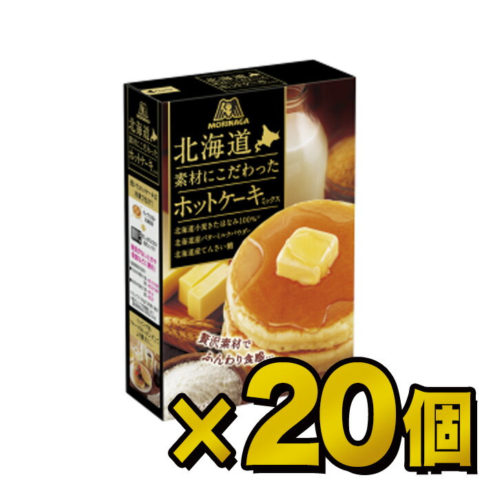 森永 北海道素材にこだわったホットケーキミックス300g(150g×2)×20個 同梱分類【B】