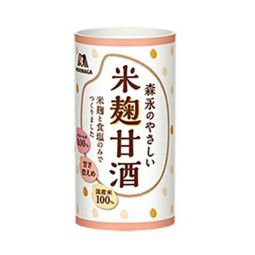 森永 森永のやさしい米麹甘酒125ml×30本入 同梱分類【A】