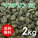 【送料無料(北海道・沖縄を除く)】 コーヒー 生豆 マンデリン G1 2kg 同梱分類【A】