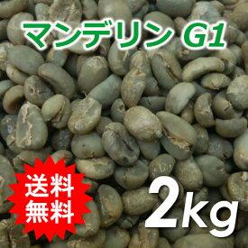 ☆【送料無料(一部地域を除く)】コーヒー 生豆 マンデリン G1 2kg