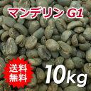 【送料無料(北海道・沖縄を除く)】 コーヒー 生豆 マンデリン G1 10kg(5kg×2) 同梱分類【B】