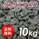 コーヒー タンザニア キリマンジャロ