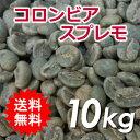 【送料無料(北海道・沖縄を除く)】 コーヒー 生豆 コロンビア スプレモ 10kg(5kg×2) 同梱分類【B】