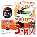 ドルチェグスト カプセル レギュラーブレンド カフェインレス 16P×3箱 * ネスレ ネスカフェ ドルチェグスト 専用カプセル 同梱分類【A】