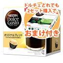 ドルチェグスト カプセル オリジナルブレンド 16P×3箱 * ネスレ ネスカフェ ドルチェグスト 専用カプセル 同梱分類【A】