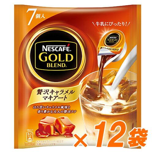 ネスカフェ ゴールドブレンド ポーション 贅沢キャラメルマキアート 7個入×12袋 同梱分類【A】