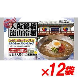 【送料無料(一部地域除く)】【徳山物産】 大阪鶴橋 徳山冷麺 2人前 640g×12袋 【最安挑戦】 冷麺