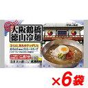 徳山物産 大阪鶴橋 徳山冷麺 2人前 640g×6袋 【最安挑戦】 冷麺 韓国