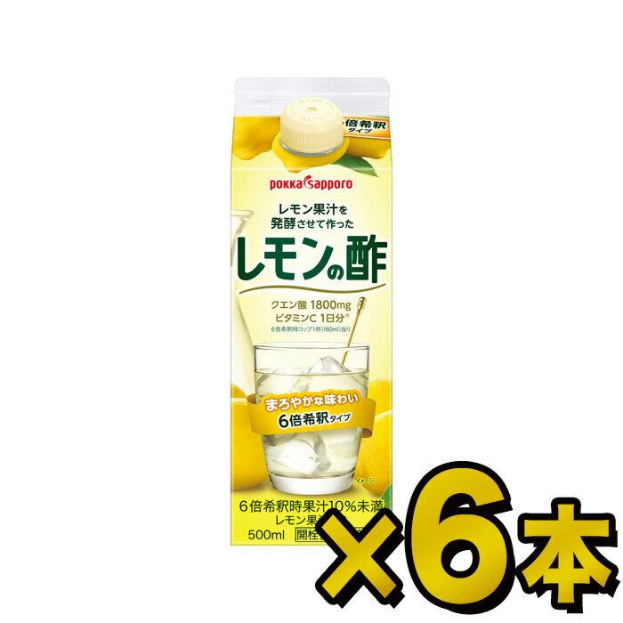 ポッカサッポロ レモン果汁を発酵させて作ったレモンの酢 500ml×6本 同梱分類【C】