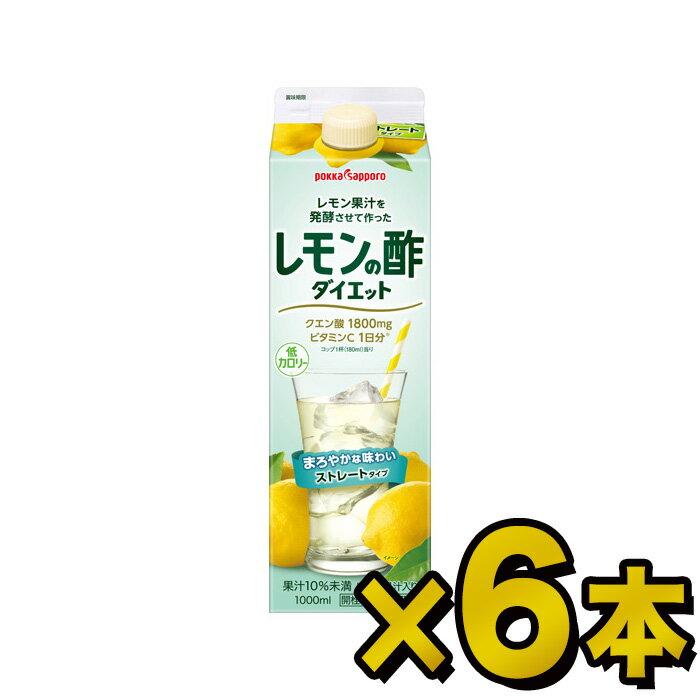 ポッカサッポロ レモン果汁を発酵させて作ったレモンの酢ダイエットストレート 1L×6本 同梱分類【C】