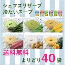 【送料無料(北海道・沖縄を除く)】 SSKセールス 冷たいスープ 選り取り40袋(5袋単位) 同梱分類【B】