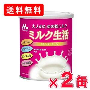 【送料無料(一部地域を除く)】森永 大人のための粉ミルクミルク生活 300g ×2缶