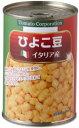 トマトコーポレーション ひよこ豆(イタリア産) 400g×24缶 同梱分類【C】