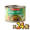25日ポイント最大8倍★イーグルス感謝祭!トマトコーポレーション タイカレー グリーン 160g×24缶
