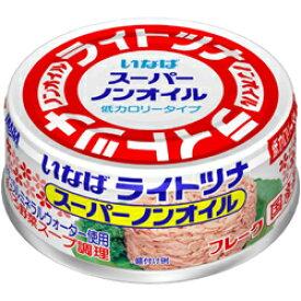 いなば食品 ライトツナ スーパーノンオイル 国産 70g×48缶 【最安挑戦】【送料無料(一部地域を除く)】