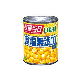 【送料無料(一部地域除く)】いなば食品 収穫当日 食塩無添加 コーン 200g×24缶