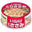 いなば食品 とりささみフレーク 低脂肪 国産 70g×48缶 同梱分類【A】