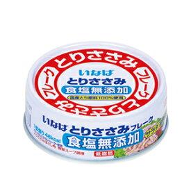 いなば食品 とりささみフレーク 食塩無添加 国産 70g×48缶 【最安値に挑戦】