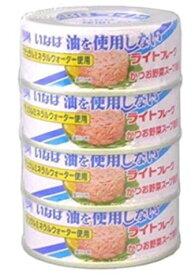 【送料無料(一部地域を除く)】いなば食品 油を使用しない ライトフレーク ツナ70g 4缶パック×12個  ノンオイル 48缶