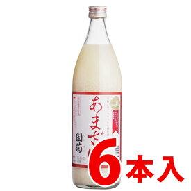 *【送料無料(一部地域除く)】国菊 甘酒 900ml×6本 あまざけ