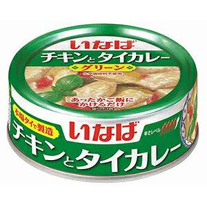8月5日限定☆エントリーしてポイント最大16倍!いなば食品 チキンとタイカレー(グリーン) 125g ×24缶
