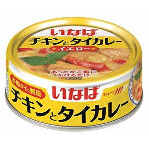 8月5日限定☆エントリーしてポイント最大16倍!いなば食品 チキンとタイカレー(イエロー) 125g×24缶
