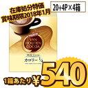 【アウトレット 在庫処分品】 バンホーテン ミルクココア カロリー1/4 スティック (20本+4本増量)×4箱 同梱分類【B】賞味期限:2018年1月