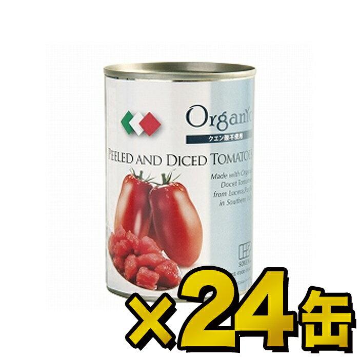 創健社 有機ダイストマト缶 400g(固形量240g)×24缶
