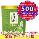 【アウトレット】辻利 抹茶ミルク やわらか風味 200g×12袋 同梱分類【A】 【Matcha】 【JaPanese Green Tea】賞味期限2017年7月