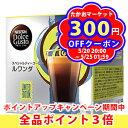 ドルチェグスト カプセル スペシャルティーコーヒー ルワンダ 16P×3箱 * ネスレ ネスカフェ ドルチェグスト 専用カプセル 同梱分類【A】