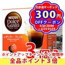ネスカフェ ドルチェグスト 専用カプセル レギュラーブレンド (ルンゴ) 16P×3箱 * 同梱分類【A】