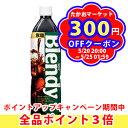 AGF ブレンディ ボトルコーヒー 無糖 900ml×12本 * 【最安値に挑戦】 同梱分類【C】 アイスコーヒー 無糖 アイスコーヒー ペットボトル リキッド