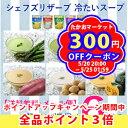 【送料無料 / メール便】 SSKセールス 冷たいスープ 選べる福袋 6袋入 【同梱不可】