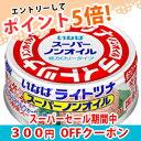 いなば食品 ライトツナスーパーノンオイル (国産) 70g×48缶 【最安値に挑戦】 同梱分類【A】