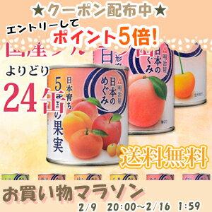 【送料無料(一部地域を除く)】明治屋 産地限定 国産フルーツ缶詰 詰め合わせ 選り取り24缶(4缶単位)