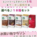 【送料無料(一部地域を除く)】スターバックス オリガミ ドリップコーヒー 選べる5袋入×18箱(90杯分) スタバ