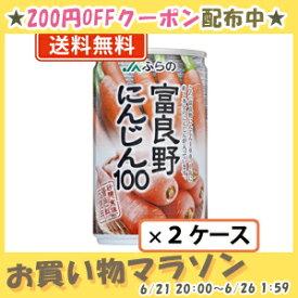 【送料無料(一部地域を除く)】富良野 にんじんジュース にんじん100 160g×60缶(30缶×2ケース)