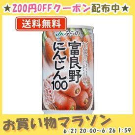 【送料無料(一部地域を除く)】 富良野 にんじんジュース にんじん100 160g×30缶 *