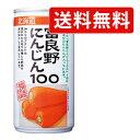 【送料無料(北海道・沖縄を除く)】 富良野 にんじんジュース にんじん100 190g×30缶 * 同梱分類【A】
