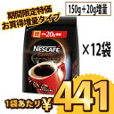 ネスカフェ エクセラ つめかえ用袋 150g+20g増量×12袋 同梱分類【A】