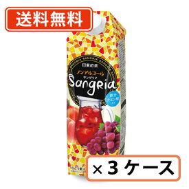 日東紅茶 ノンアルコール サングリア 1000ml×18本入(6本入×3ケース) 【送料無料(一部地域を除く)】
