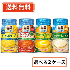 【送料無料(一部地域を除く)】ポッカサッポロじっくりコトコト 冷製スープ 選べる 30本×2ケースセット コーン・じゃがいも・かぼちゃ・トマト