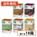 【送料無料(一部地域を除く)】スターバックスオリガミドリップコーヒー選べる5袋入×18箱(90杯分)スタバ