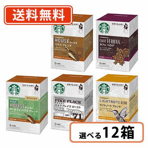 【送料無料(一部地域を除く)】スターバックス オリガミ ドリップコーヒー 選べる5袋入×12箱(60杯分) スタバ