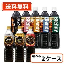 【送料無料(一部地域を除く)】AGF ブレンディ /ネスカフェ ゴールド ボトルコーヒー 選べる900ml 12本×2ケース(24本)【同梱不可】 アイスコーヒー ペットボトル リキッド 無糖 低糖 微糖 甘さ控えめ カフェインレス