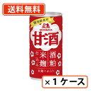 【送料無料(一部地域を除く)】森永甘酒190g缶×30本入